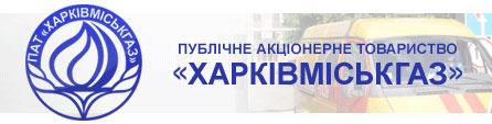 Ризограф RISO EZ 201 инсталлирован в ПАТ Харьковгоргаз