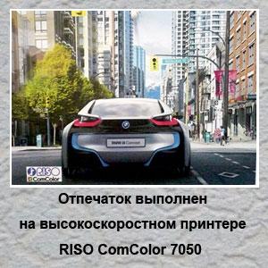 Отпечаток выполнен на высокоскоростном принтере RISO ComColor 7050