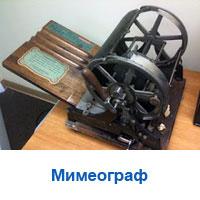 мимеограф